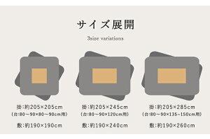 こたつ布団長方形大掛け敷きセットブラウン約205×285cm