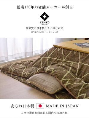 こたつ布団正方形シンプル幾何柄掛け敷きセットブラウン約190×190cm