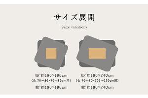 こたつ布団正方形カジュアル幾何柄掛け敷きセットグリーン約190×190cm