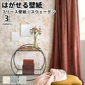 壁紙 はがせる 輸入壁紙 スウェーデン製 BORASTAPETER ボラスタペーター In Bloom 巾53cmx長さ10.05m 花柄 全3色 貼ってはがせる壁紙 フリース壁紙 はがせる壁紙 賃貸 diy おしゃれ 北欧