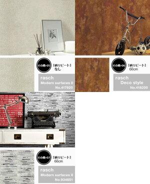 輸入壁紙トライアルセット58種類から選べる初心者セットフリース壁紙貼ってはがせる壁紙DIY壁紙初心者でも簡単初心者セット賃貸OKリフォームお試し