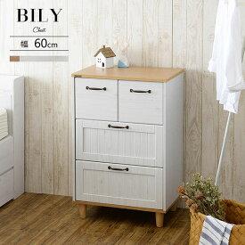 チェスト(60cm幅) ホワイト×ナチュラル BILY(バイリー)