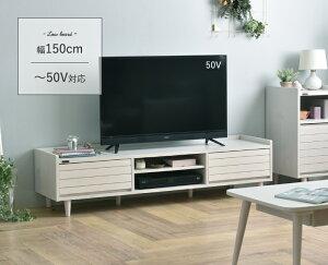 テレビ台ローボード(150cm幅)4色展開TWICE(トワイス)