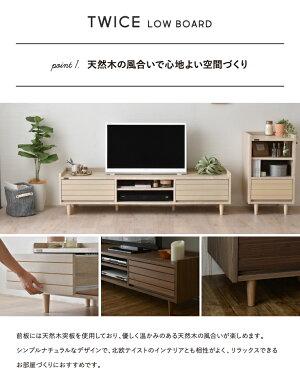 TWICE(トワイス)テレビ台ローボード(150cm幅)ダークナチュラル/ブラウン