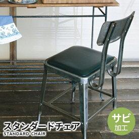 【10%OFF!7/26 1:59まで】スタンダードチェア 【STANDARD CHAIR 】 椅子 チェアー インテリア おしゃれ DULTON ダルトン