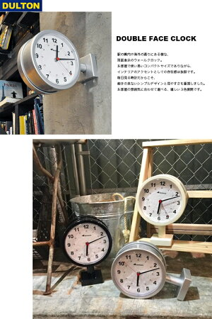 ダブルフェイスクロック【DOUBLEFACECLOCK】時計インテリア雑貨DULTONダルトン