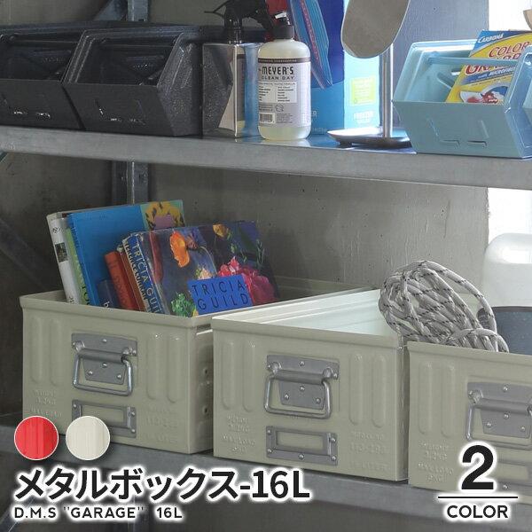 D.M.S. ガレージ 16リットル【D.M.S ''GARAGE'' 16L】】 収納ボックス インテリア 雑貨 DULTON ダルトン