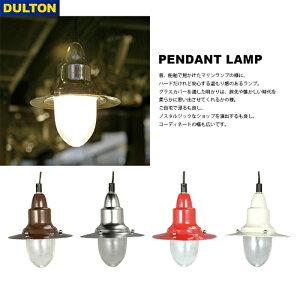 ペンダントランプ【PENDANTLAMP】照明ランプライトインテリアおしゃれDULTONダルトン