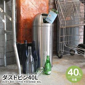 ダストビン40L【DUST BIN SATIN FINISHED 40L】 ダストボックス インテリア 雑貨 DULTON ダルトン
