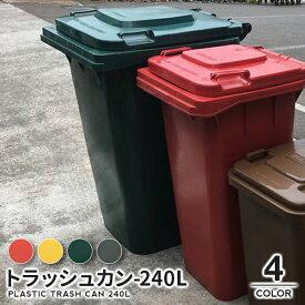 トラッシュカン-240L【PLASTIC TRASH CAN 240L】 ダストボックス インテリア 雑貨 DULTON ダルトン