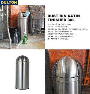 ダストビン30L【DUSTBINSATINFINISHED30L】ダストボックスインテリア雑貨DULTONダルトン