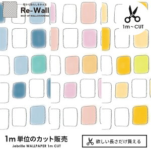 NK(KOHEINAKAMURA)壁紙CAPSULEカプセルJebrille(ジュブリー)日本製フリースデジタルプリント壁紙不織布デジタルプリント壁紙【46cmx1m単位のカット販売(数量1で1m)】手描き風タイル