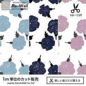 NK(KOHEINAKAMURA)壁紙FLOWERJebrille(ジュブリー)日本製フリースデジタルプリント壁紙不織布デジタルプリント壁紙【46cmx1m単位のカット販売(数量1で1m)】ポップ花柄レトロかわいいおしゃれ