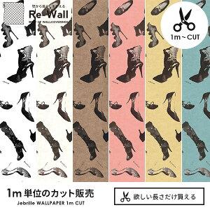 ミヤザキサオリ(hachi)壁紙SHOES靴Jebrille(ジュブリー)日本製フリースデジタルプリント壁紙不織布デジタルプリント壁紙【46cmx1m単位のカット販売(数量1で1m)】オシャレヒールレディース