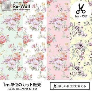 Jebrille(ジュブリー)壁紙flower-rose2(フラワーローズ2)日本製フリースデジタルプリント壁紙不織布デジタルプリント壁紙花花柄ばらピンクガーリー【46cmx1m単位のカット販売(数量1で1m)】【送料無料】