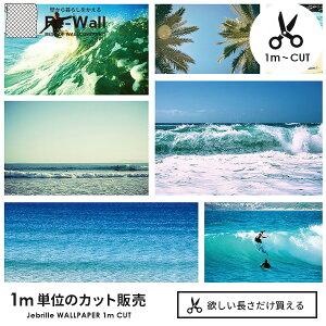 Jebrilleジュブリー壁紙SurfPhotoサーフフォト日本製フリースデジタルプリント壁紙不織布デジタルプリント壁紙【46cmx1m単位のカット販売(数量1で1m)】写真サーフィン夏海波メンズ