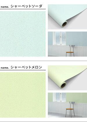 壁紙はがせる貼ってはがせる壁紙はがせる壁紙【幅46cm×長さ2.5m】シール壁紙シールステッカーウォールステッカー粘着シートDIY賃貸無地木目レンガインテリアリフォーム