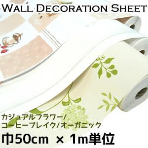 【送料無料】壁紙の上から貼れる!簡単DIYシールWallDecorationSheet(MagicFix)巾50cm×長さ30m巻カジュアルフラワー/コーヒーブレイク/オーガニック