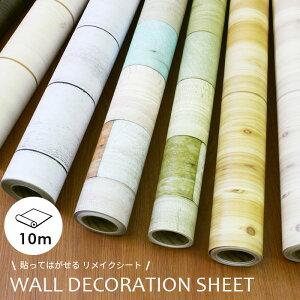 【送料無料】壁紙の上から貼れる!簡単DIYシールWallDecorationSheet(MagicFix)巾50cm×長さ30m巻木目柄ホワイト/ナチュラル/ダークブラウン