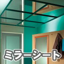 粘着シート ドイツ製 d-c-fix ミラーシート 鏡 巾90cm × 10m