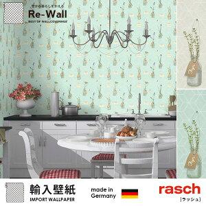 壁紙輸入壁紙ドイツ製raschラッシュDecorelief巾53cm×長さ10.05m貼ってはがせる壁紙フリース壁紙不織布壁紙はがせる賃貸diyおしゃれ