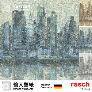壁紙輸入壁紙ドイツ製raschラッシュMaximumXIII巾106cm×長さ10.05m貼ってはがせる壁紙フリース壁紙不織布壁紙はがせる賃貸diyおしゃれ