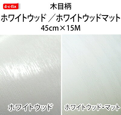 粘着シート ドイツ製 d-c-fix 白木目柄 ホワイトウッド 巾45cm × 15m