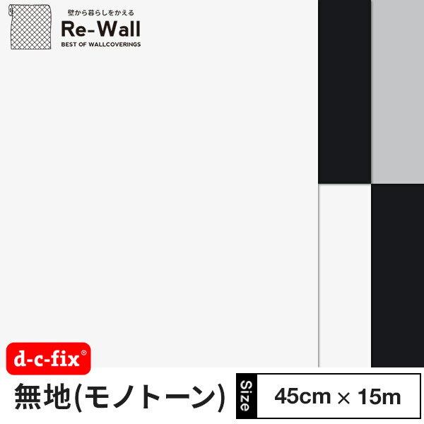 粘着シート ドイツ製 d-c-fix 無地 モノトーン 巾45cm × 15m