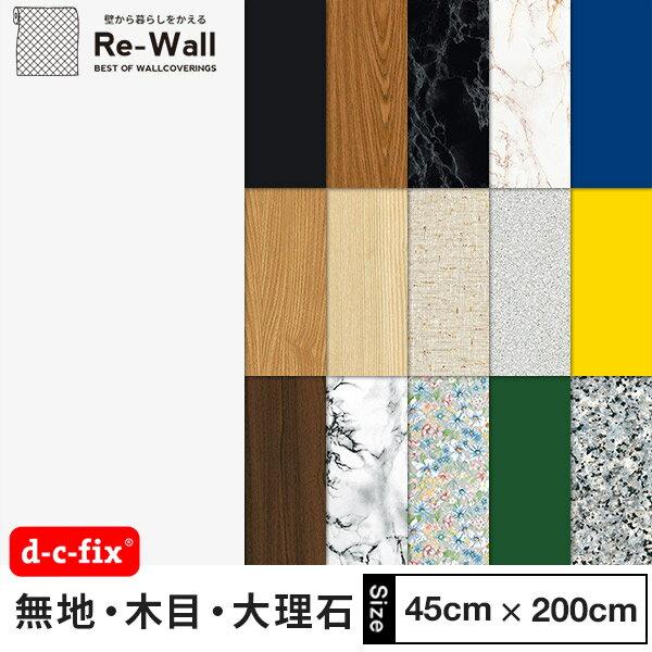 粘着シート ドイツ製 d-c-fix 木目柄 大理石柄 白 黒 カラー 巾45cm × 200cm