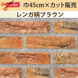 粘着シート ドイツ製 d-c-fix レンガ柄 巾45cm × 1m単位 切り売り