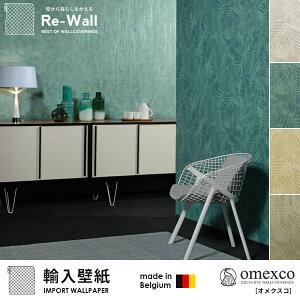 輸入壁紙ベルギー製輸入壁紙omexcoELIXIRフリース壁紙貼ってはがせる壁紙不織布壁紙DIY壁紙はがせる賃貸壁紙布地メタリック巾100cm×1m02P03Sep16