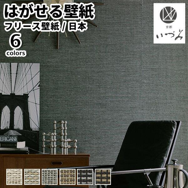 壁紙 織物壁紙 日本製 京都いづみ KYOTO IZUMI gion 祇園 巾93cm×長さ12m diy おしゃれ