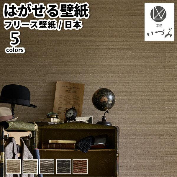 壁紙 織物壁紙 日本製 京都いづみ KYOTO IZUMI Hiiragi 柊 巾93cm×長さ12m diy おしゃれ
