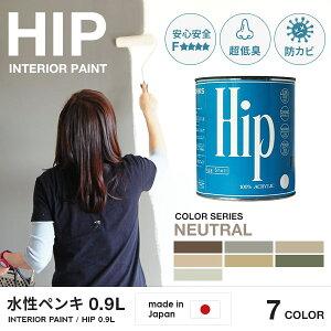 水性ペンキ【Hip(ヒップ)】ペンキペイント塗料壁Neutral(ニュートラル)全7色【0.9l(約4〜6平米分)のペンキ】カラーワークスCOLORWORKS