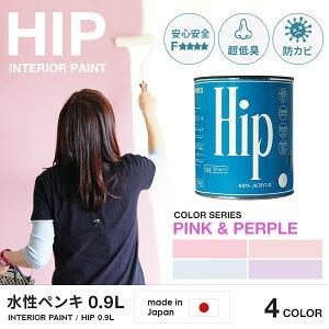 ペンキ【 Hip ( ヒップ )】【0.9l(約4〜6平米分)のペンキ】Pink and Purple4色/全72色 水性塗料 水性ペンキ 水性 ペンキ DIY 塗料 水性 塗料 DIY