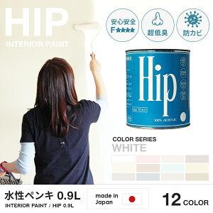 水性ペンキ【Hip(ヒップ)】ペンキペイント塗料壁White(ホワイト)全11色【0.9l(約4〜6平米分)のペンキ】カラーワークスCOLORWORKS