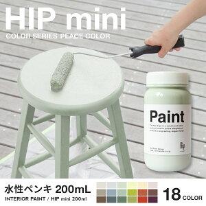 水性ペンキ【Hipmini(ヒップミニ)】ペンキペイント塗料ミニサイズ壁PeaceCOLOR(ラブカラー)全18色落ち着いたトーンスモーキーカラー【200ml(約1平米分)のペンキ】カラーワークスCOLORWORKS