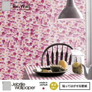 Jebrilleジュブリー壁紙FlowerGerberaPinkPetite日本製フリースデジタルプリント壁紙不織布デジタルプリント壁紙フリース壁紙貼ってはがせる壁紙【46cmx10m】【送料無料】花柄ガーベラレディース