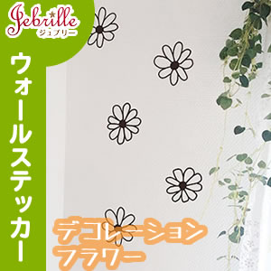 【ネコポス便対応】ウォールステッカーデコレーション・フラワーJebrille(ジュブリー)ウォールステッカー壁デコシールシートサイズ22cm×30cm可愛いカジュアル花柄手描きアート