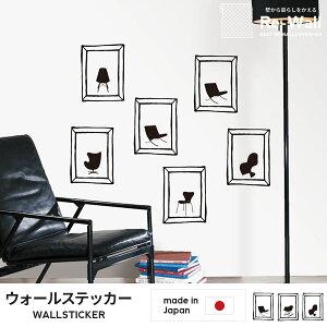 ウォールステッカーCHAIRCOLLECTIONチェアコレクションJebrille(ジュブリー)ウォールステッカー壁デコシールシートサイズ44cm×60cmオシャレアンティーク