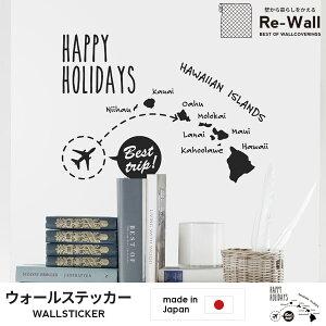 ウォールステッカーHAPPYHOLIDAYSINHAWAIIチェアコレクションJebrille(ジュブリー)ウォールステッカー壁デコシールシートサイズ44cm×60cmオシャレアンティーク