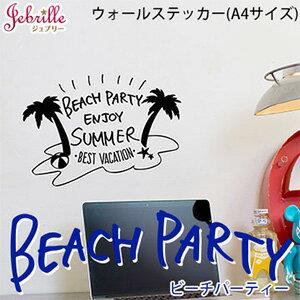 【DM便】ウォールステッカー Beach Party(ビーチパーティー) 【22cm×30cm】 ウォールステッカー インテリアシール ウォールステッカー おしゃれ Jebrille ジュブリー ウォールステッカー シール ステッカー 賃貸 壁デコ 壁紙