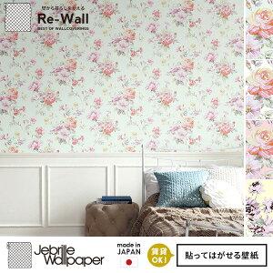 Jebrille(ジュブリー)壁紙flower-rose2(フラワーローズ2)日本製フリースデジタルプリント壁紙不織布デジタルプリント壁紙花花柄ばらピンクガーリー【46cmx10m】【送料無料】