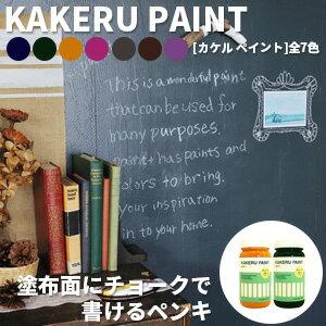 KAKERUPAINT黒板塗料水性ペンキ壁チョークボード全7色【200ml(約1平米分)】カラーワークス