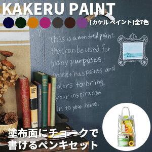 KAKERUPAINT黒板塗料水性ペンキ壁チョークボード全7色【900ml(約5平米分)のペンキ×塗装用品】セットカラーワークス