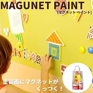 水性ペンキ水性塗料ペンキマグネットペイントセット磁石黒板塗料水性ペンキ壁カラーワークス