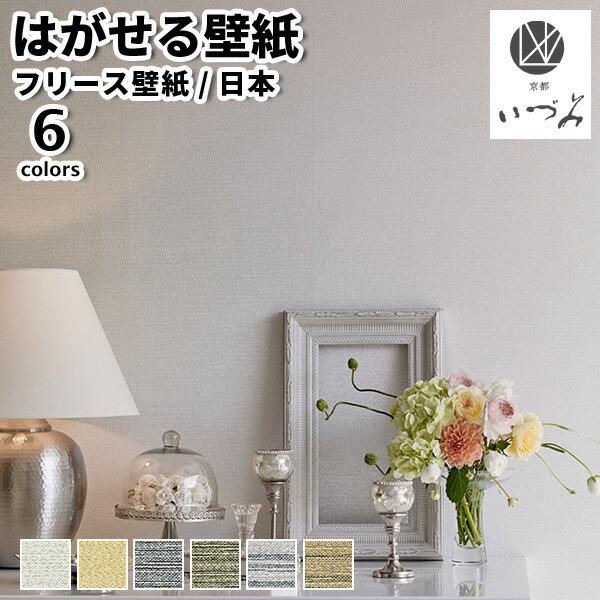 壁紙 織物壁紙 日本製 京都いづみ KYOTO IZUMI Miyabi 雅 巾93cm×長さ12m 貼ってはがせる壁紙 フリース壁紙 不織布壁紙 はがせる 賃貸 diy おしゃれ
