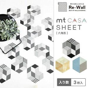 マスキングテープmt【mtCASASHEET六角形/3枚入】はがせるシールテープステッカーウォールステッカーDIY壁インテリアリフォームリノベーション日本製カモ井