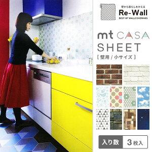 マスキングテープmt【mtCASASHEET壁用/3枚入/23cm×23cm】はがせるシールテープステッカーウォールステッカーDIY壁インテリアリフォームリノベーション日本製カモ井
