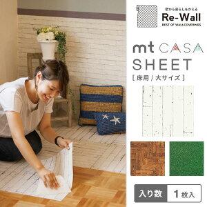 マスキングテープmt【mtCASASHEET床用/1枚入/46cm×46cm】はがせるシールテープステッカーウォールステッカーDIY壁インテリアリフォームリノベーション日本製カモ井